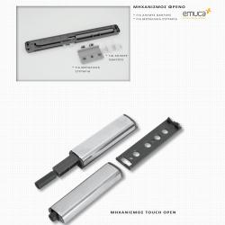 Μηχανισμός Φρένο για Μεταλικά Συρτάρια & Μηχανισμός Touch Open