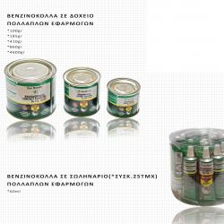 Βενζινόκολλα σε Δοχείο / Σωληνάριο