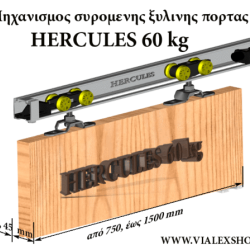 HERCULES 60 SET: Μηχανισμός βαρέως τύπου συρόμενης εσωτερικής πόρτας 60 kg πόρτα έως 750 mm με οδηγό 1500 mm